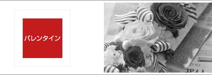 バレンタイン 花